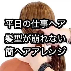 ヘアアレンジ セルフヘアアレンジ 簡単ヘアアレンジ アップ ヘアスタイルや髪型の写真・画像