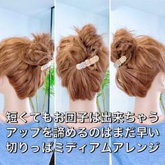 お団子ヘア 簡単ヘアアレンジ ヘアアレンジ お団子アレンジ ヘアスタイルや髪型の写真・画像
