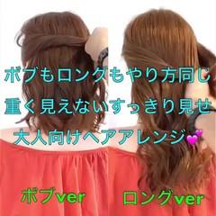 ロング オフィス ヘアアレンジ フェミニン ヘアスタイルや髪型の写真・画像