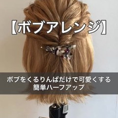 ナチュラル ボブアレンジ ヘアアレンジ ハーフアップ ヘアスタイルや髪型の写真・画像