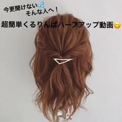 デート 簡単ヘアアレンジ ヘアアレンジ 冬 ヘアスタイルや髪型の写真・画像