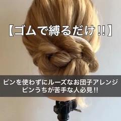お団子アレンジ ヘアアレンジ ナチュラル お団子ヘア ヘアスタイルや髪型の写真・画像