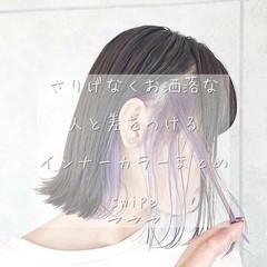 ガーリー ボブ インナーカラー 切りっぱなしボブ ヘアスタイルや髪型の写真・画像