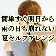 ヘアアレンジ セルフヘアアレンジ フェミニン アップ ヘアスタイルや髪型の写真・画像
