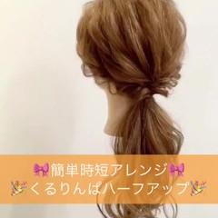 ナチュラル 簡単ヘアアレンジ ミディアム ヘアアレンジ ヘアスタイルや髪型の写真・画像