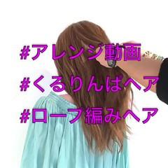 ヘアアレンジ くるりんぱ ロング フェミニン ヘアスタイルや髪型の写真・画像