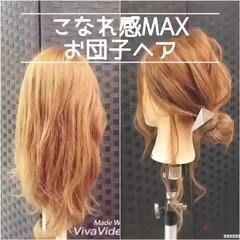 お団子アレンジ お団子ヘア ミディアム ナチュラル ヘアスタイルや髪型の写真・画像