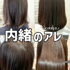 ボブ 髪質改善 ストレート 縮毛矯正 ヘアスタイルや髪型の写真・画像