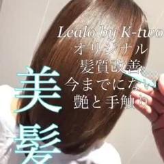 ボブ サイエンスアクア 髪質改善カラー 髪質改善トリートメント ヘアスタイルや髪型の写真・画像
