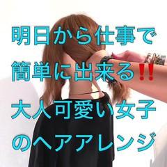 ミディアム 簡単ヘアアレンジ ロング ヘアアレンジ ヘアスタイルや髪型の写真・画像