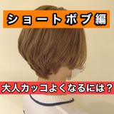 ショートヘア コンサバ ベリーショート ショートボブ ヘアスタイルや髪型の写真・画像