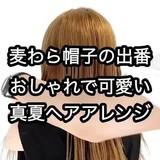 三つ編み セルフヘアアレンジ ヘアアレンジ フェミニン ヘアスタイルや髪型の写真・画像[エリア]