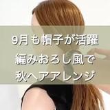 くるりんぱ ロング セルフヘアアレンジ ヘアセット ヘアスタイルや髪型の写真・画像[エリア]