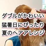 ロング セルフヘアアレンジ ヘアアレンジ お団子ヘア ヘアスタイルや髪型の写真・画像