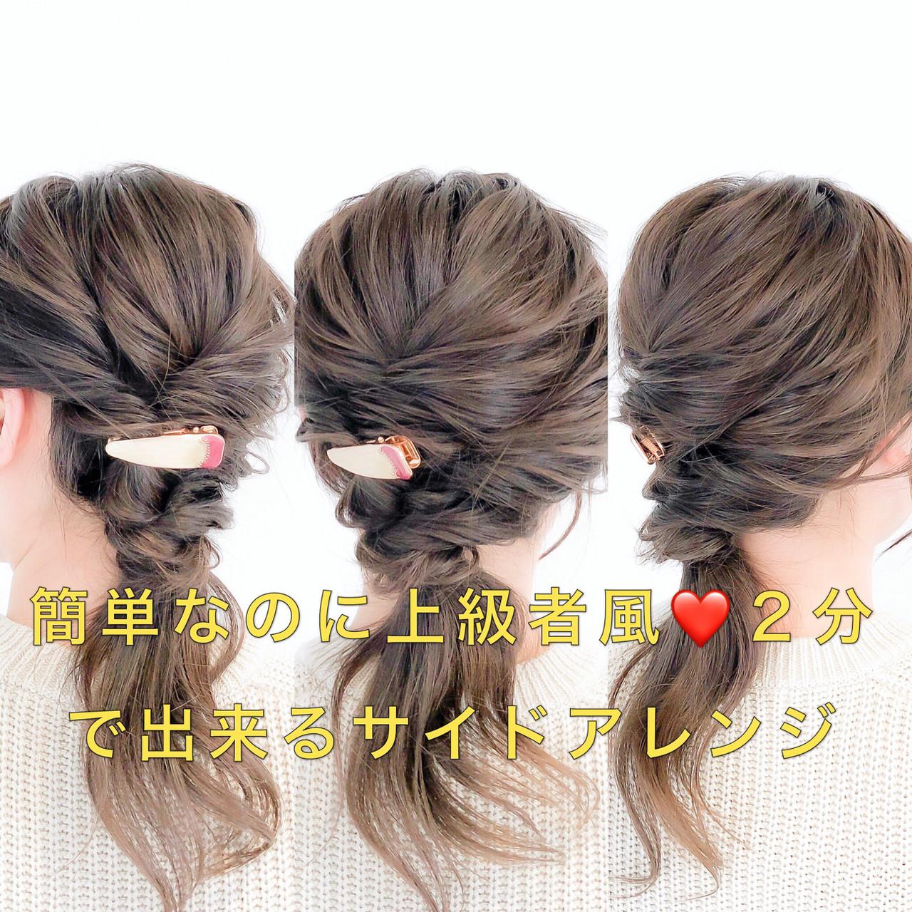 くるりんぱ フェミニン 簡単ヘアアレンジ ヘアアレンジ ヘアスタイルや髪型の写真・画像 | 美容師HIRO/Amoute代表 / Amoute/アムティ