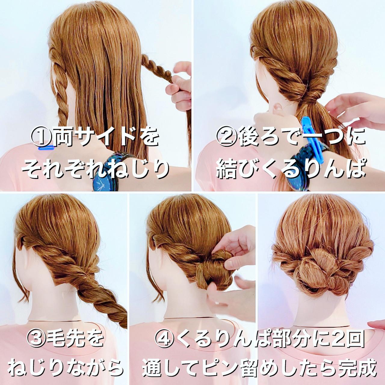 くるりんぱ セルフヘアアレンジ ヘアアレンジ エレガント ヘアスタイルや髪型の写真・画像
