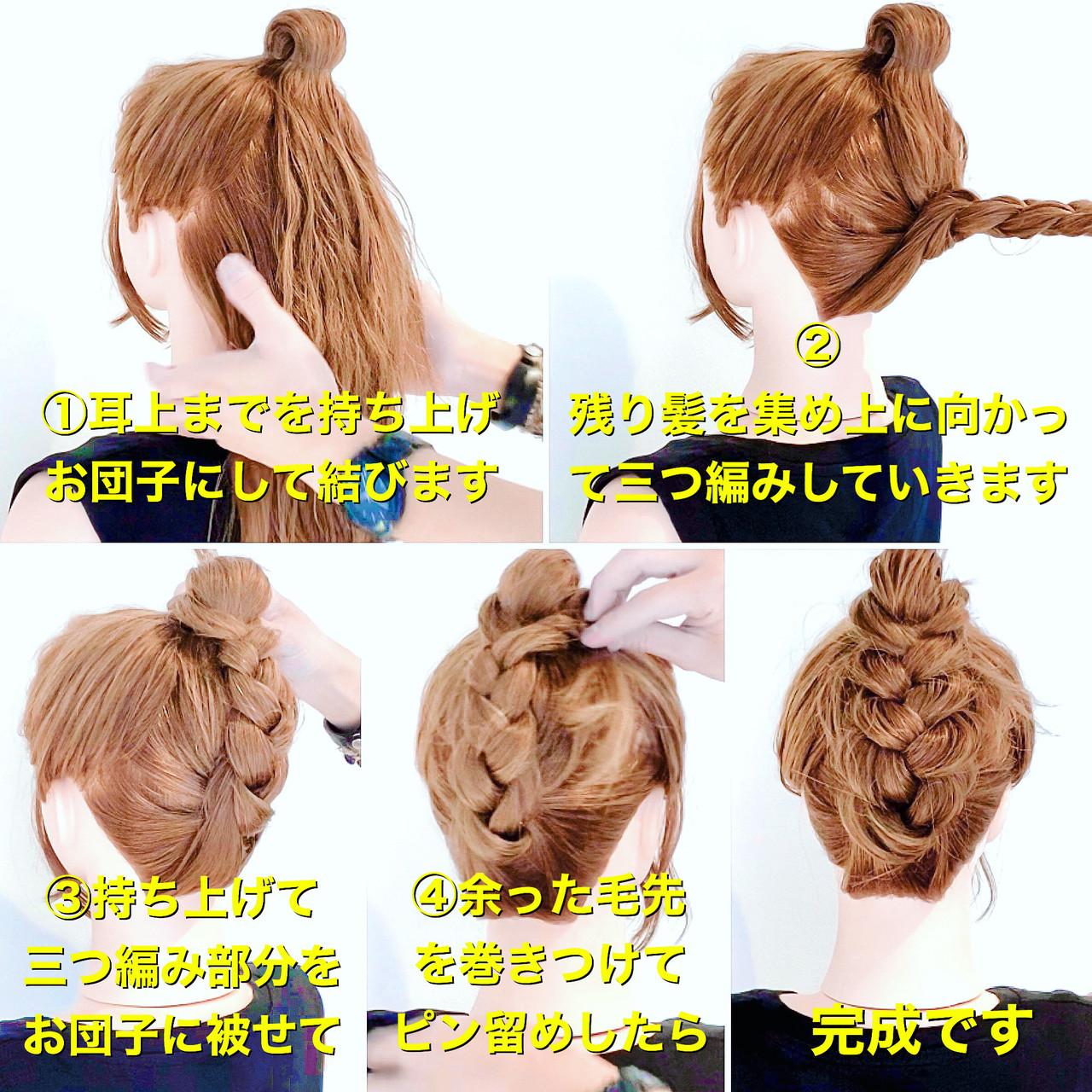 お団子ヘア アップスタイル 三つ編み エレガント ヘアスタイルや髪型の写真・画像 | 美容師HIRO/Amoute代表 / Amoute/アムティ