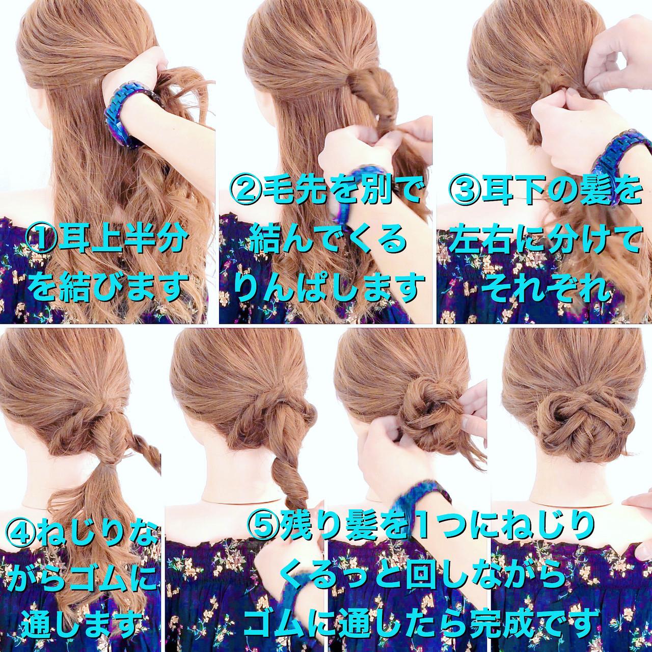 ヘアアレンジ ロング ヘアセット セルフヘアアレンジ ヘアスタイルや髪型の写真・画像
