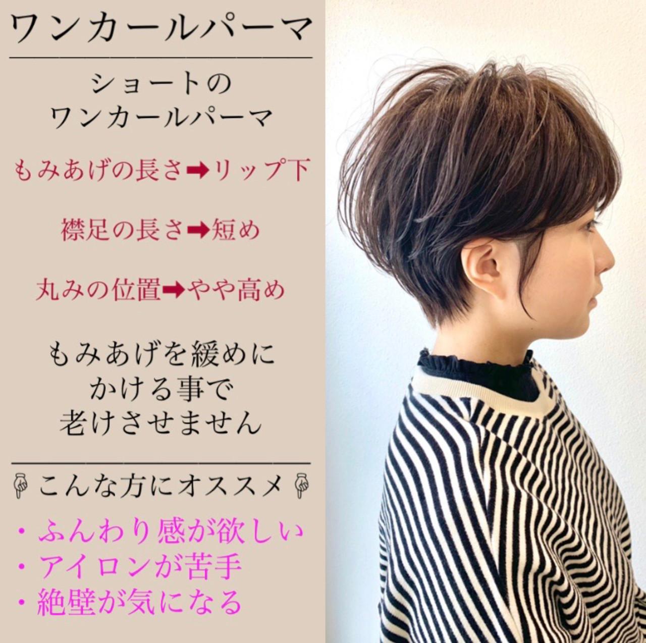 ショート ショートヘア ショートボブ ミニボブ ヘアスタイルや髪型の写真・画像 | SOSHI / Cafune by Garland