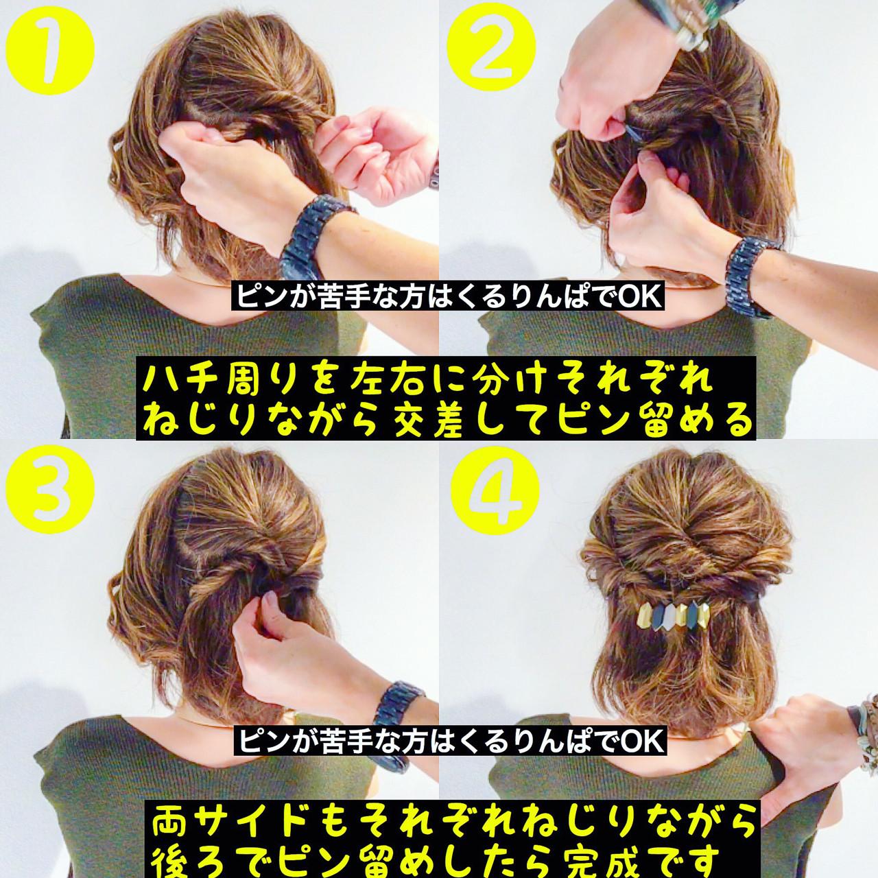 デート 結婚式 ボブ 簡単ヘアアレンジ ヘアスタイルや髪型の写真・画像 | 美容師HIRO/Amoute代表 / Amoute/アムティ