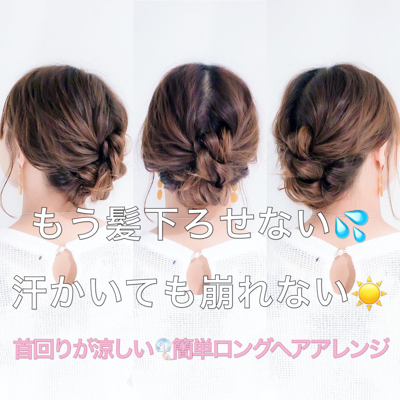 簡単ヘアアレンジ くるりんぱ アップスタイル ヘアアレンジ ヘアスタイルや髪型の写真・画像 | 美容師HIRO/Amoute代表 / Amoute/アムティ
