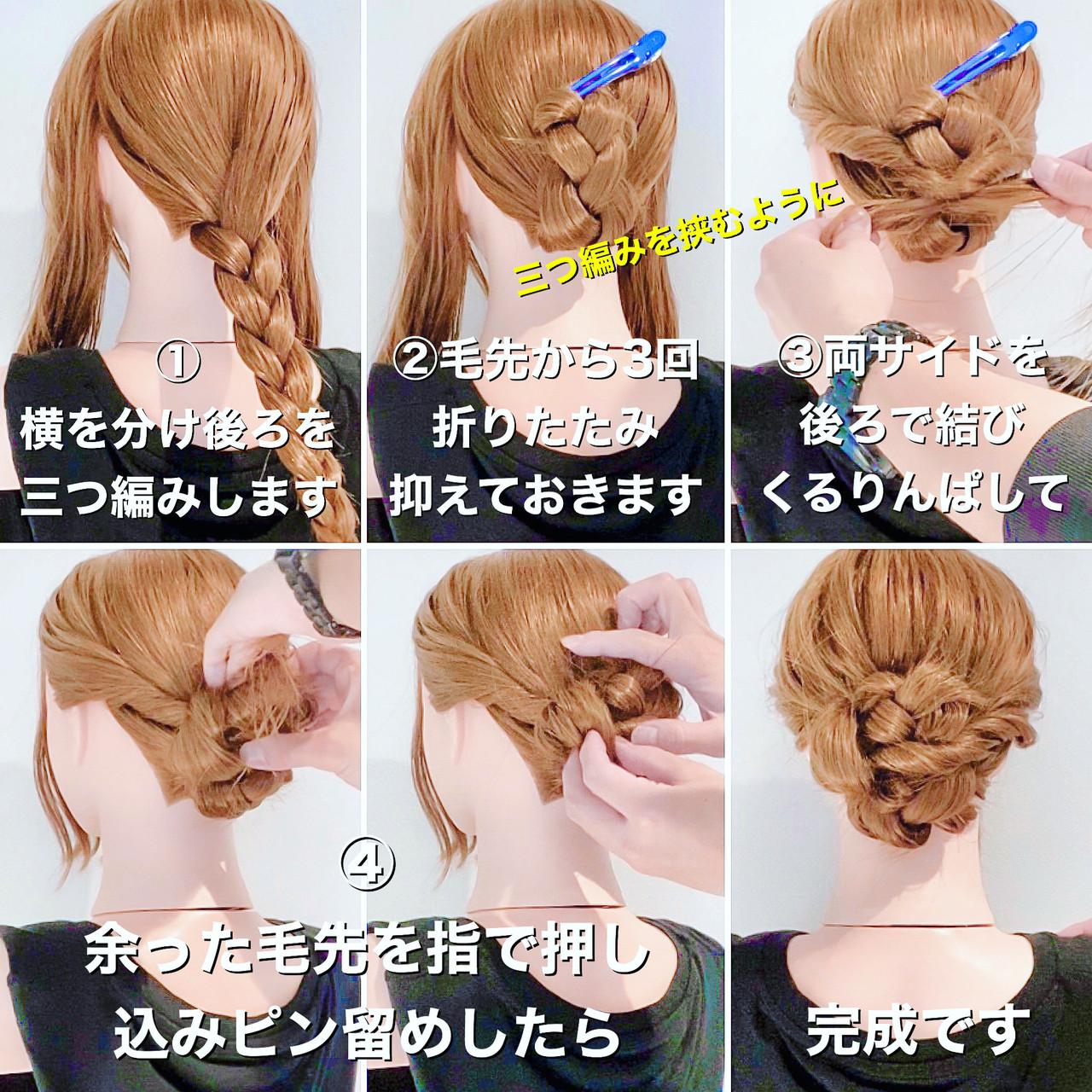 くるりんぱ エレガント 三つ編み セルフヘアアレンジ ヘアスタイルや髪型の写真・画像 | 美容師HIRO/Amoute代表 / Amoute/アムティ