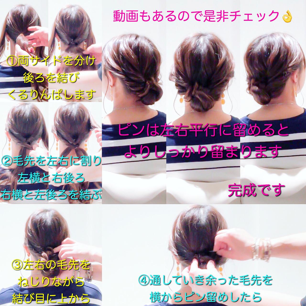 くるりんぱ アップスタイル ヘアアレンジ フェミニン ヘアスタイルや髪型の写真・画像 | 美容師HIRO/Amoute代表 / Amoute/アムティ