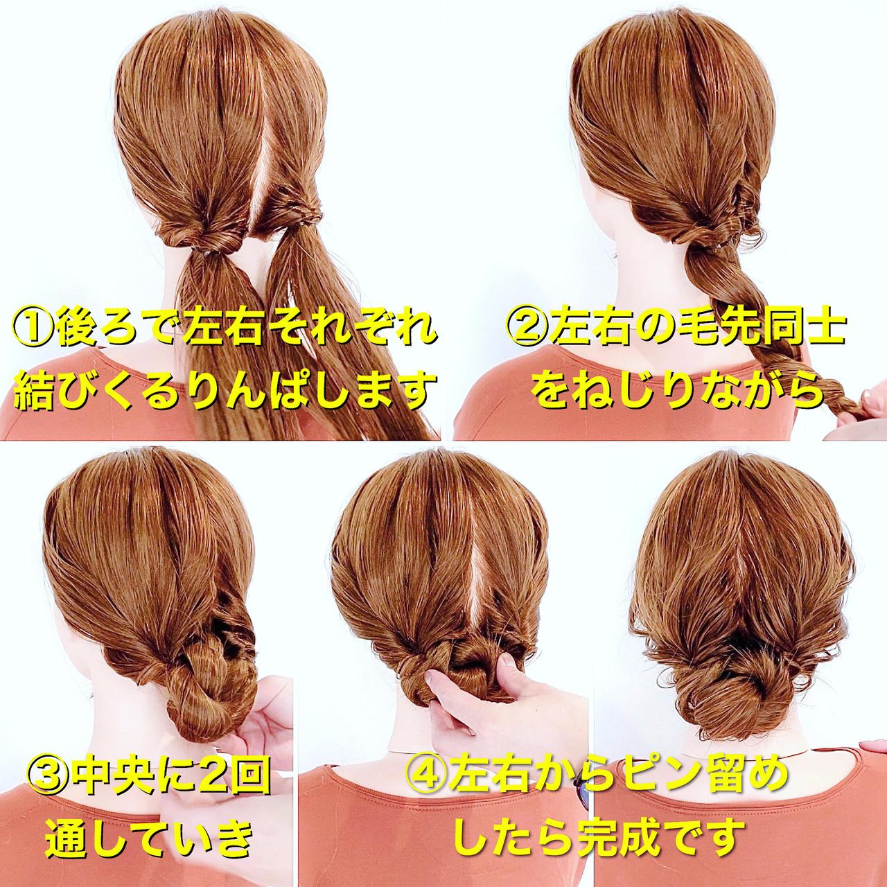 ヘアセット ロング セルフヘアアレンジ エレガント ヘアスタイルや髪型の写真・画像