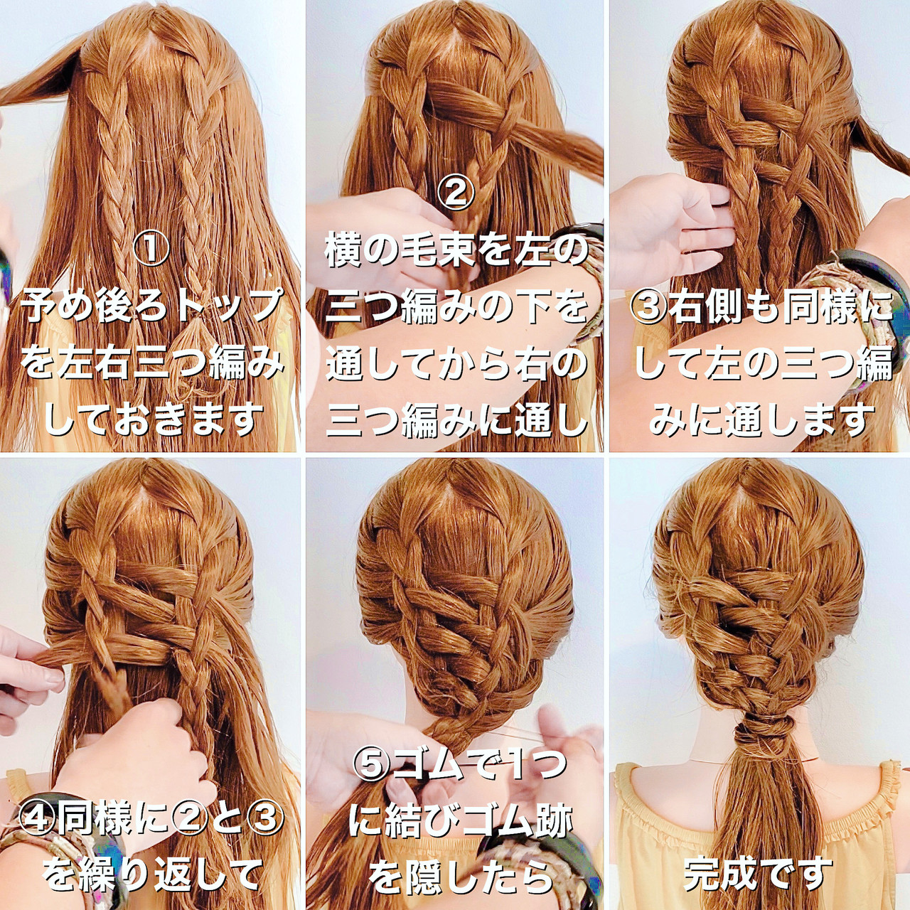 ダウンスタイル 三つ編み ヘアセット セルフヘアアレンジ ヘアスタイルや髪型の写真・画像 | 美容師HIRO/Amoute代表 / Amoute/アムティ