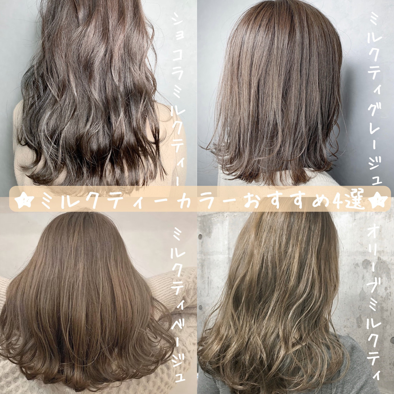 ミルクティーアッシュ ミルクティーグレージュ ベージュ ミルクティーブラウンヘアスタイルや髪型の写真・画像